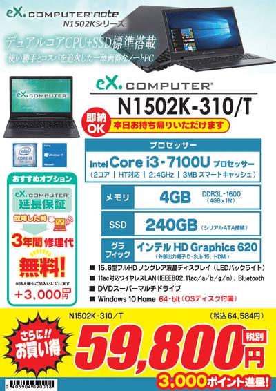 N1502K310T.png