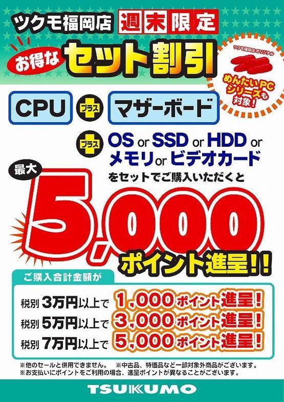 福岡店 パーツセット割引_imgs-0001.jpg