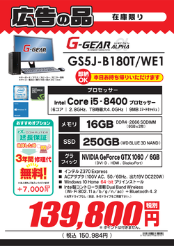 GS5J-B180T_WE1.png