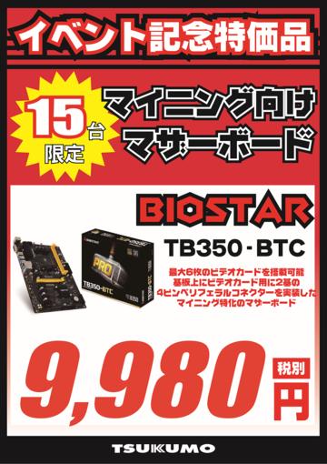 B350-BTC_0301.png