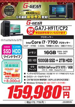 GA7J-H91T_CP2_FK.png