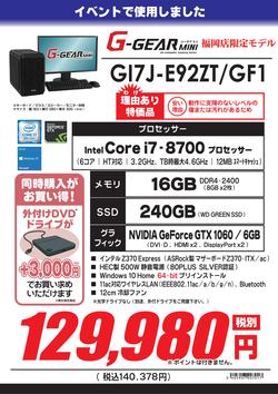 GI7J-E92ZT_GF1_FK.png