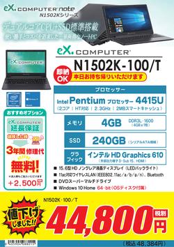 N1502K-100T_FK.png