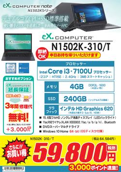 N1502K-310_T_FK.png