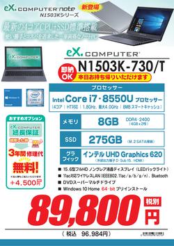 N1503K-730_T_FK.png