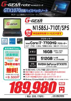 N1585J-710T_SP5FK.png
