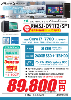 RM5J-D91T2_SP1_FK.png