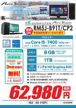 RM5J-B91T_CP2_FK.png