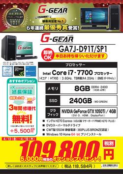 GA7J-D91T_SP1FK0413.png