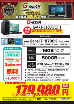 GA7J-E180T_CP1FK0413.png