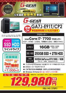 GA7J-E91T_CP2_FK0413.png
