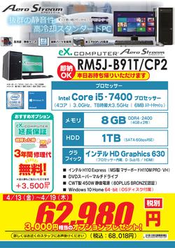 RM5J-B91T_CP2_FK0413.png