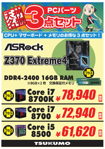 Z370EXTREME4_0405.png
