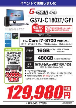 GS7J-C180ZT_GF1.png