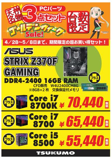 STRIXZ370FGAMING_3点セット_GW.png