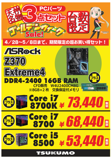 Z370EXTREME4_3点セット_GW.png