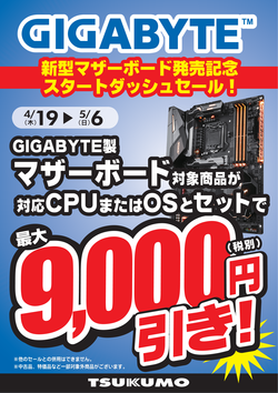 ryzengigabyte2.png