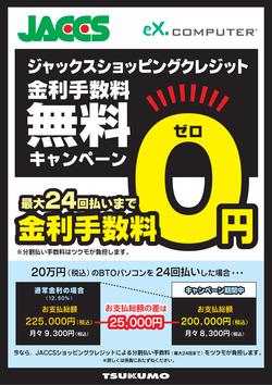 eX.computer_JACCS金利手数料無料キャンペーン_24回.png