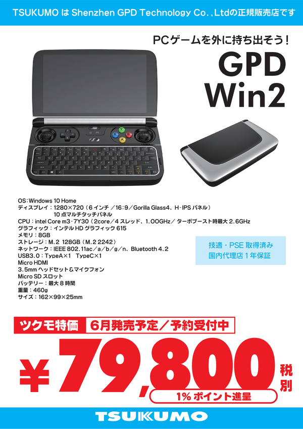 GPD Win2.png