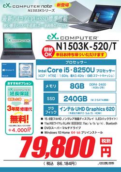 N1503K-520_T_FK.png