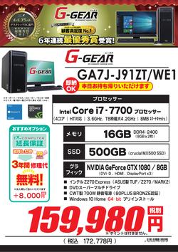 GA7J-J91ZT_WE1FK.png
