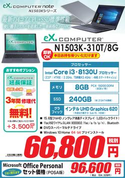N1503K-310_8GTFK.png