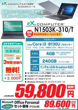 N1503K-310_TFK.png