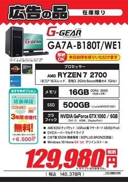 GA7A-B180T_WE1.png