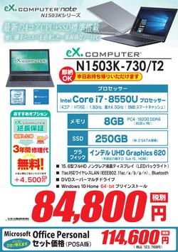 N1503K-730_T2FK.png