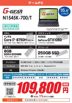 N1545K-700_T.png