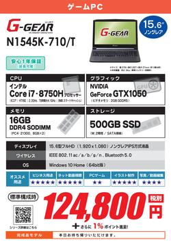 N1545K-710_T.png