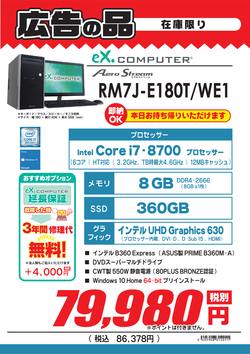 RM7J-E180T_WE1.png