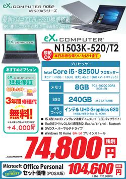 N1503K-520_T2FK.png