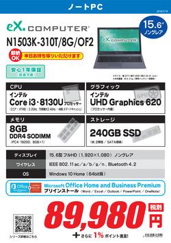 N1503K-310T_8G_OF2.png