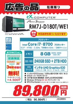 RM7J-D180T_WE1.png