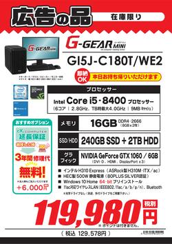 GI5J-C180T_WE2.png