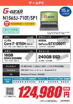 N1565J-710T_SP1.png