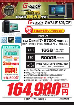 9ab384e680 G-GEAR:フロントメッシュ&大型ファンを搭載したミドルタワーゲーミングPC