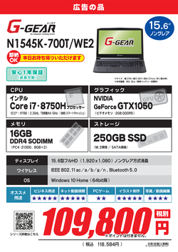 N1545K-700T_WE2.png
