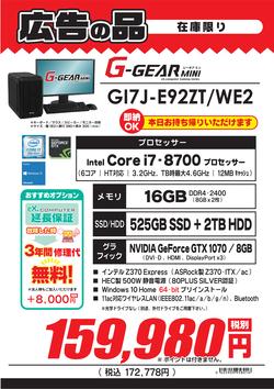 GI7J-E92ZT_WE2.png