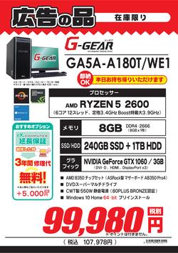 GA5A-A180T_WE1.png