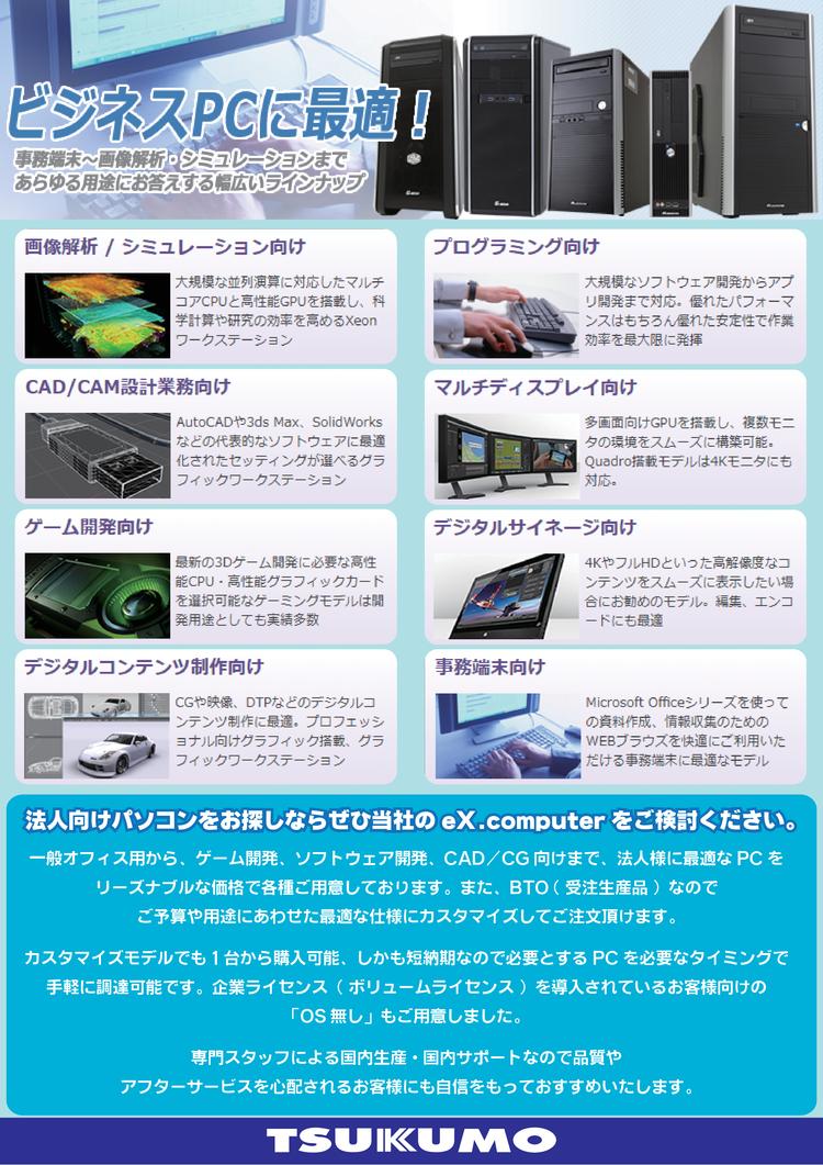 法人様向けeXcom提案A4.png