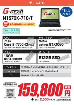 N1570K-710_T.png