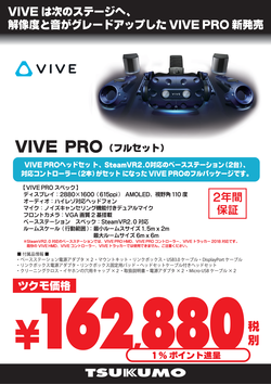 VR_VIVE PROフルセット.png