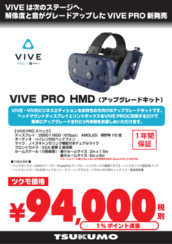 VR_VIVE PROアップグレードキット.png