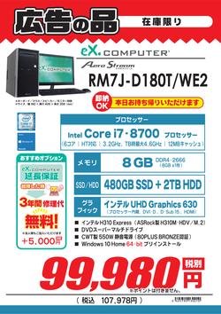 RM7J-D180T_WE2.png