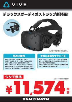 VR_VIVE デラックス オーディオ ストラップ.png