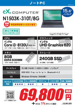 N1503K-310T_8G.png