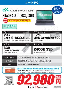 N1503K-310T_8G_OHB1.png