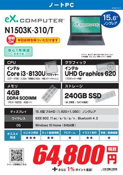 N1503K-310_T.png